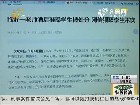 临沂:网曝 班主任体罚猥亵学生?