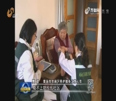 """青岛市市南区:""""六送""""居家养老服务 增强老年人幸福感"""