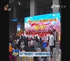 """2017""""黄岛杜鹃花会""""山东省首届合唱大赛启动"""