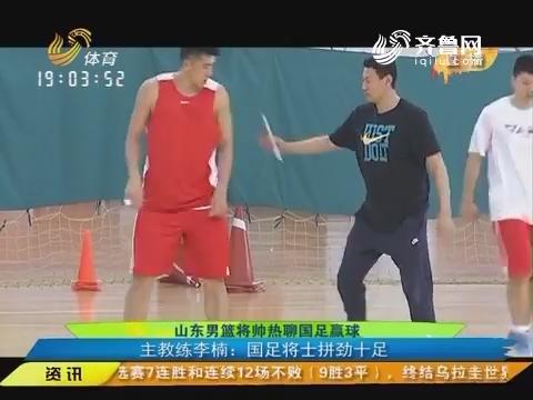 山东男篮将帅热聊国足赢球 主教练李楠:国足将士拼劲十足