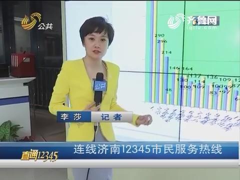 【直通12345】银座花园停电又停水 疑车位费纠纷物业打击报复