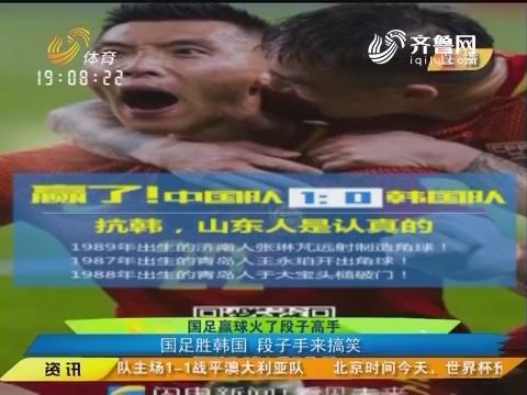 国足赢球火了段子高手:国足胜韩国 段子手来搞笑