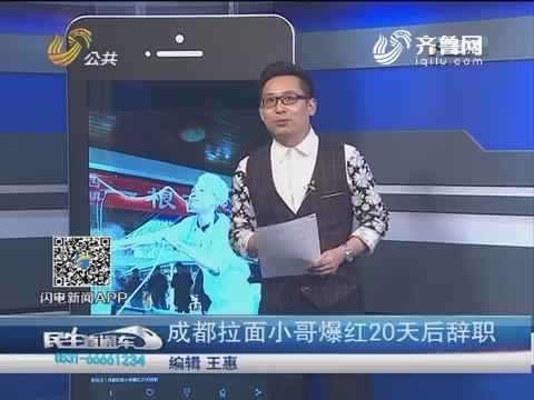 【新说法】成都拉面小哥爆红20天后辞职