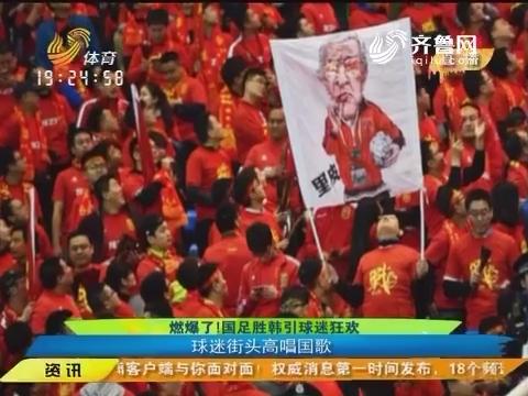 【闪电速递】燃爆了!国足胜韩引球迷狂欢 球迷街头高唱国歌