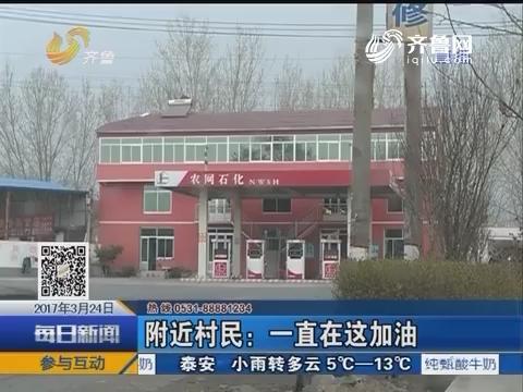 商河:黑加油站被曝暗地恢复营业