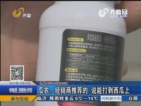 昌乐:瓜农用错药几百亩西瓜面临绝产?