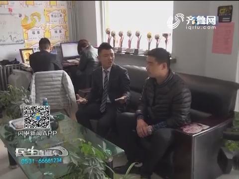 济南:交了1万定金 新房迟迟买不了