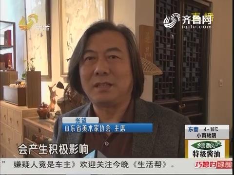 """济南:""""当代水墨艺术委员会""""3月24日成立"""