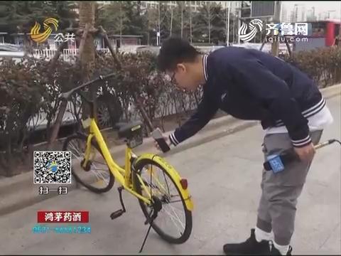 青岛:没有自行车道 OFO岛城遇尴尬