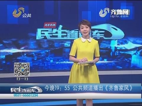 3月24日晚19:55 公共频道播出《齐鲁家风》