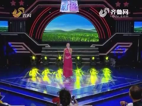 中国村花:乡村幼儿女教师展歌喉 王炀 孙华颖竟现场起冲突
