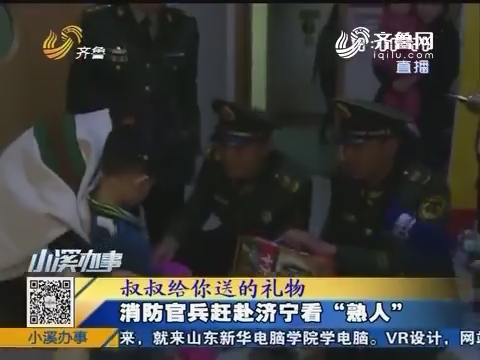 """消防官兵赶赴济宁看""""熟人"""""""