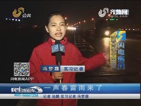 【闪电连线】济南:一声春雷雨来了