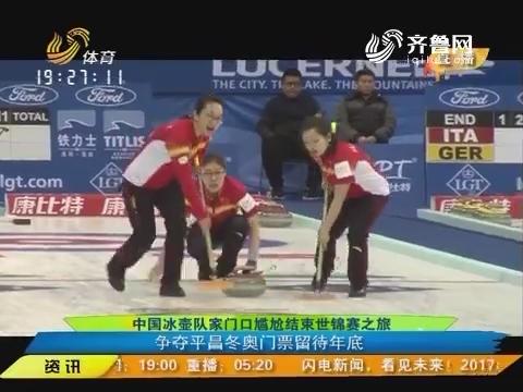 【闪电速递】中国冰壶队家门口尴尬结束世锦赛之旅 争夺平昌冬奥门票留待年底