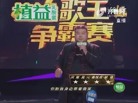 歌王争霸赛:孙朝阳演唱歌曲《迟到》挑战姜老师