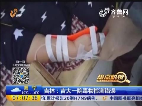 【热点快搜】吉林:吉大一院毒物检测错误