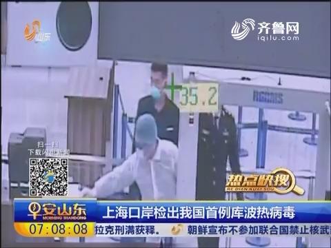 【热点快搜】上海口岸检出中国首例库波热病毒