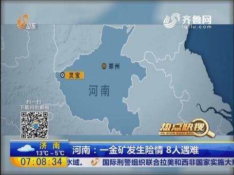 【热点快搜】河南:一金矿发生险情 8人遇难