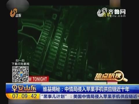 【热点快搜】维基揭秘:中情局侵入苹果手机供应链近十年