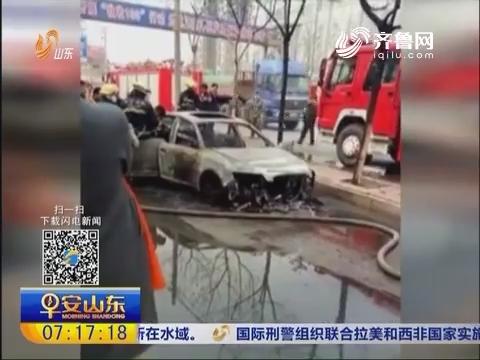 河北保定:孩子玩打火机 烧毁自家奥迪A6