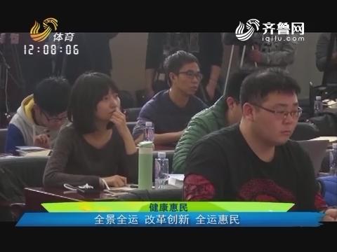 健康惠民:全景全运 改革创新 全运惠民