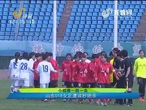 小组赛一胜一负 山东U18女足遭读秒绝杀