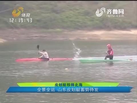 皮划艇移师北海:全景全运 山东皮划艇蓄势待发