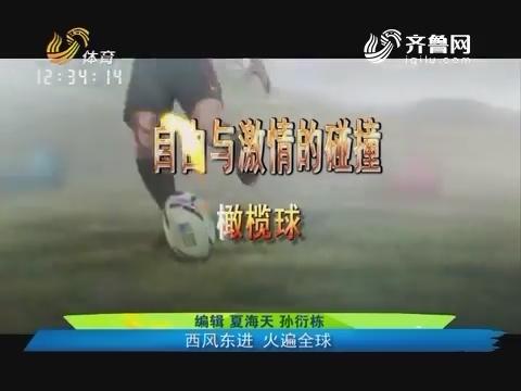 聚焦橄榄球:西风东进 火遍全球
