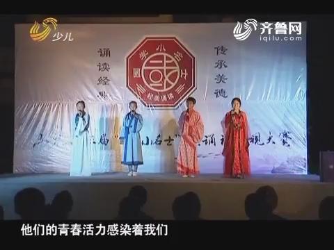 20170325《国学小名士》:省初赛 小名士排练国学节目考察团队配合能力