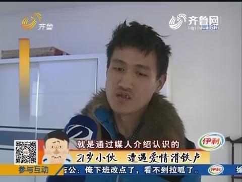 菏泽:21岁小伙 遭遇爱情滑铁卢