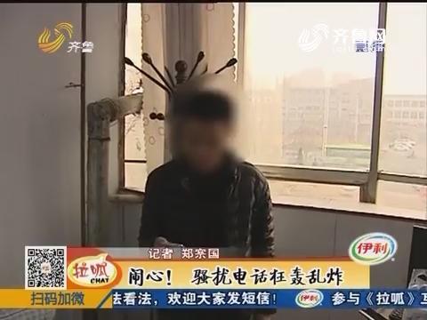 滨州:闹心!骚扰电话狂轰乱炸