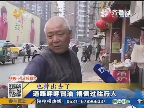 济南:道路呼呼冒油 撂倒过往行人