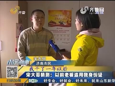 济南:尿毒症低保户名下竟有一家公司