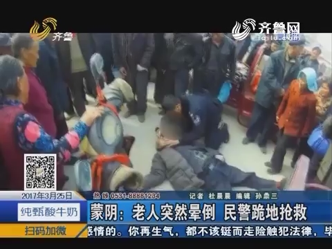 蒙阴:老人突然晕倒 民警跪地抢救