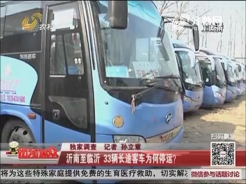 【独家调查】沂南至临沂 33辆长途客车为何停运?