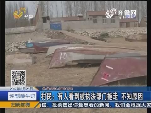 潍坊:谁动了我的船?十几艘渔船不知去向