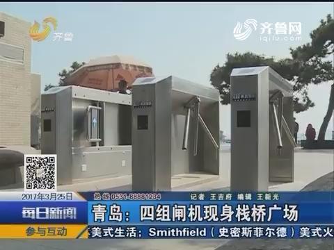 青岛:四组闸机现身栈桥广场