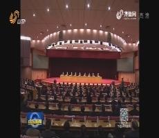 青岛市召开领导干部会议 宣布中央关于青岛市领导班子主要负责同志职务调整的决定