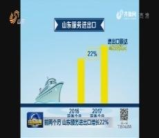 前两个月 山东服务进出口增长22%