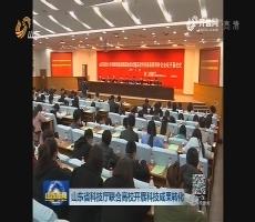 山东省科技厅联合高校开展科技成果转化
