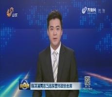 陈泽浦同志当选东营市政协主席