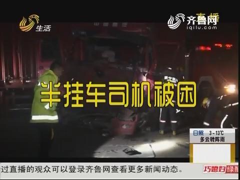 """济宁:两车相撞 油罐车""""四脚朝天"""""""