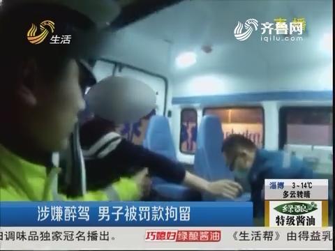 济宁:涉嫌醉驾 男子被罚款拘留