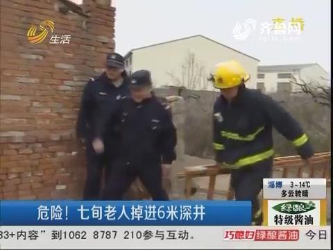青岛:危险!七旬老人掉进6米深井