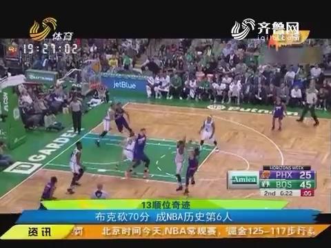 闪电速递:13顺位奇迹 布克砍70分成NBA历史第6人