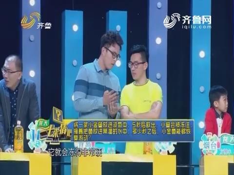 一七来猜吧:第三轮答题潍坊家庭和东营家庭被淘汰