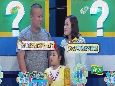 一七来猜吧:第四轮答题济南家庭和泰安家庭被淘汰