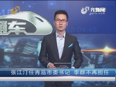 张江汀任青岛市委书记 李群不再担任