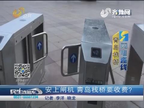 【闪电连线】安上闸机 青岛栈桥要收费?