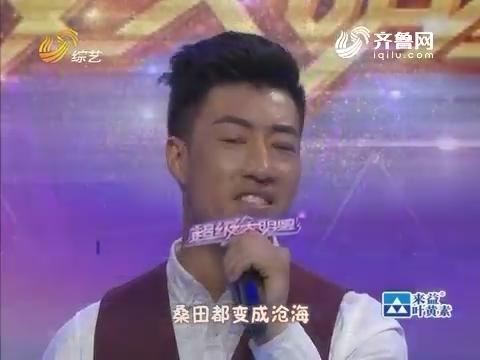 超级大明星:杨正超演唱经典歌曲《心会跟爱一起走》携妻子恩爱献唱
